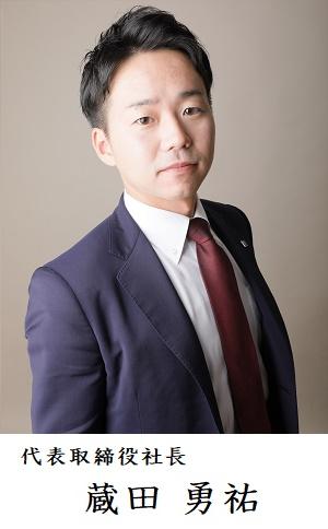 代表取締役 蔵田泰明