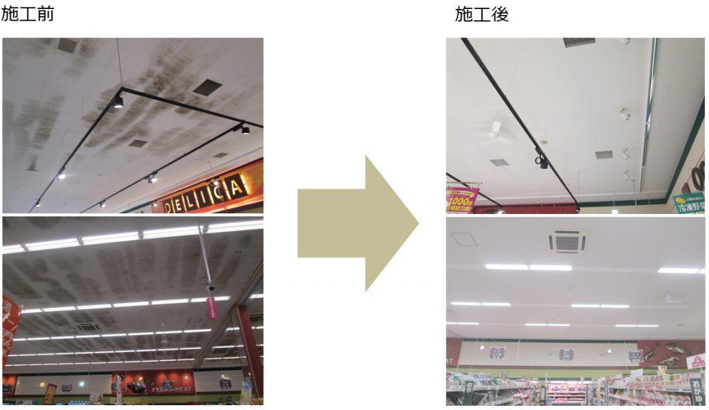 クラタコーポレーション事例の食品スーパー店舗天井カビ対策工事