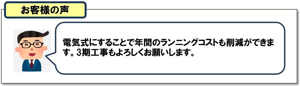③お客様の声_201801岡山