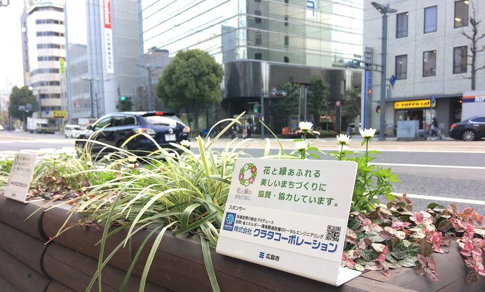広島市四季の花プランター事業 株式会社クラタコーポレーション01